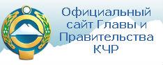 Официальный сайт галвы и Правительства КЧР