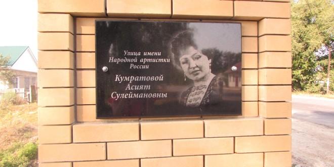 Одной из улиц п.Эркен-Шахар присвоено имя Асият Кумратовой