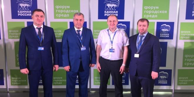 Энвер Керейтов принял участие в форуме «Городская среда» проводимой политической партией «Единая Россия»