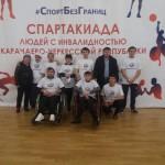 08 декабря 2017 года в Черкесске в ФОК «Купол» прошла Спартакиада  для лиц с ограниченными возможностями здоровья  Карачаево-Черкесской республики