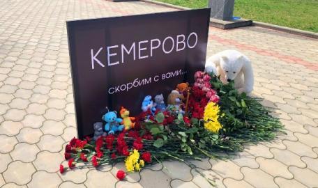 Северный Кавказ скорбит по жертвам трагедии в Кемерове