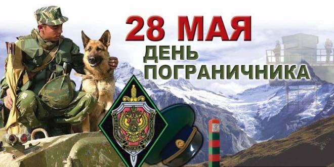 Сегодня исполняется  100 лет со дня образования Пограничных войск Российской Федерации.
