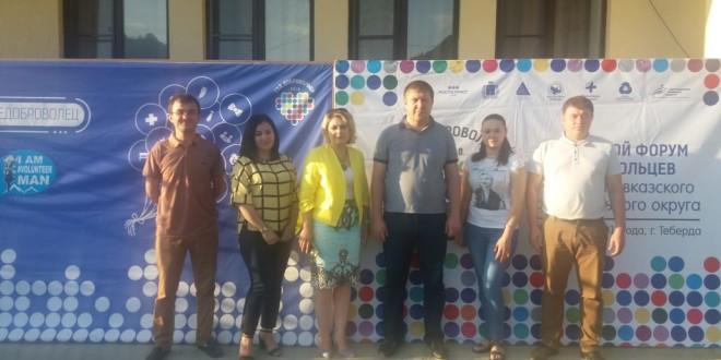 В г. Теберда прошел образовательный семинар по вопросу Года добровольца (волонтера) в РФ