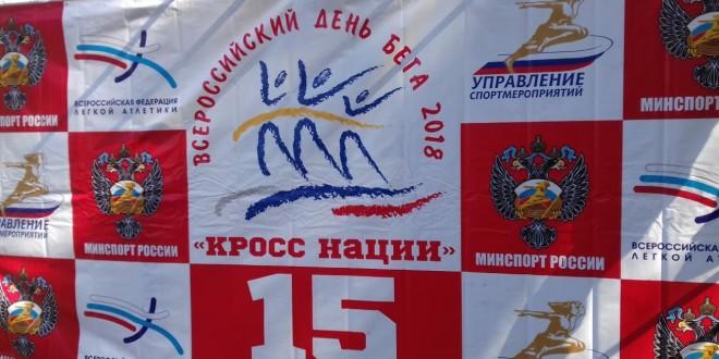 """В г. Черкесск прошли Всероссийские соревнования по бегу """"Кросс нации"""""""