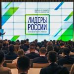 Более 50 тыс. заявок поступило на конкурс «Лидеры России» к утру 15 октября
