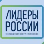 Стартовал Конкурс управленцев «Лидеры России» 2018-2019 годов