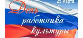 Глава Администрации Ногайского района поздравил работников культуры с их профессиональным праздником