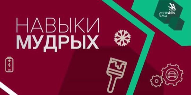 В России пройдет финал  национального чемпионата «Навыки мудрых»