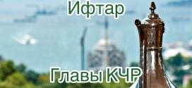 В КЧР пройдут массовые ифтары Главы республики