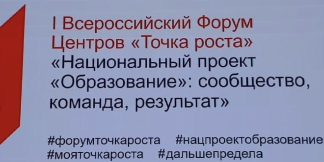 """I Всероссийский Форум Центров """"Точка роста"""""""