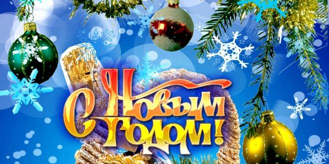 Поздравление Главы Администрации Ногайского муниципального района с Новым Годом