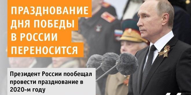 Президент Владимир Путин перенес празднование Дня Победы. ⠀