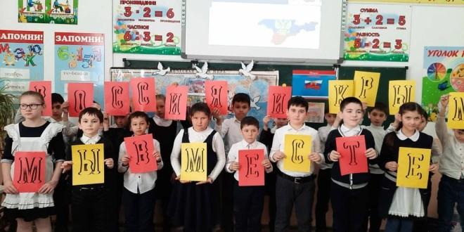 Ко дню воссоединения Крыма с Россией во всех школах Ногайского района прошли классные часы «Мы вместе! Крым и Россия» #Крымскаявесна